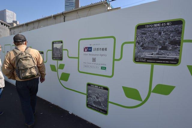 うめきた暫定歩行者通路の仮囲いに掲示されている再開発エリアの今昔の写真