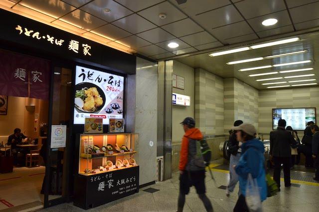 大阪駅御堂筋口コンコース内にある地下鉄御堂筋線梅田駅9番出入口と駅うどん・そば店「麺屋」