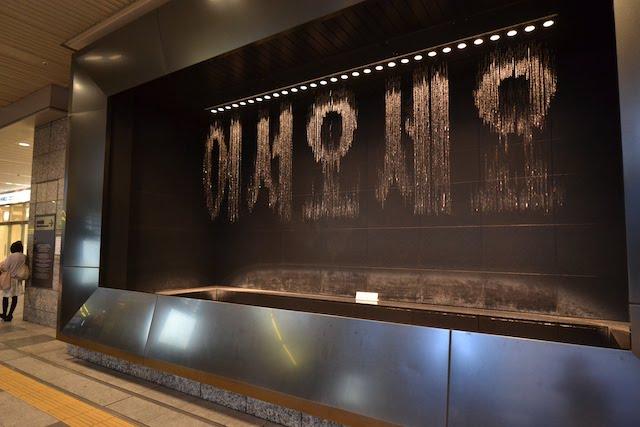 大阪駅中央南口「水の時計」に水の糸で映し出される世界の言語による「ようこそ」の文字