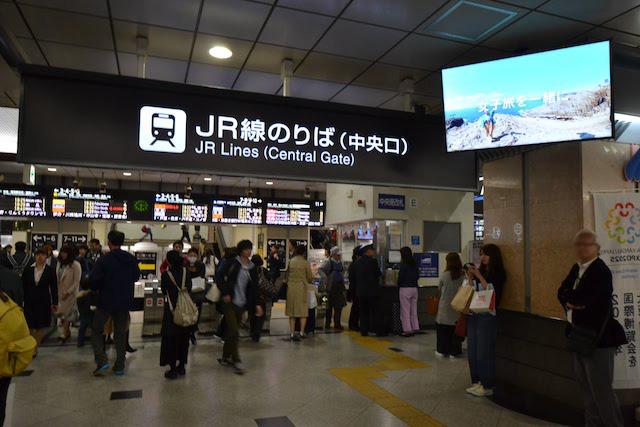 大阪駅中央口改札