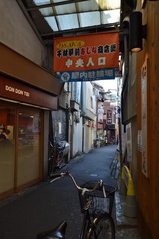 「千林駅前あじな商店街」入口
