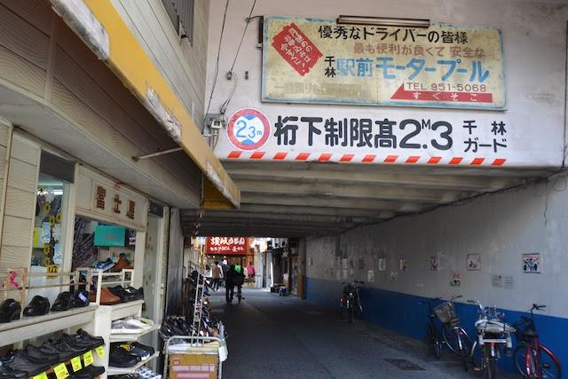 年季の入った千林駅前モータープールの看板