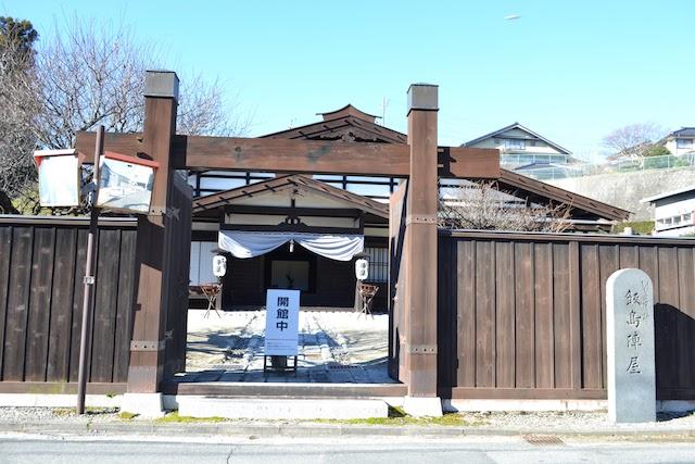 飯島町歴史民俗資料館「飯島陣屋」入口