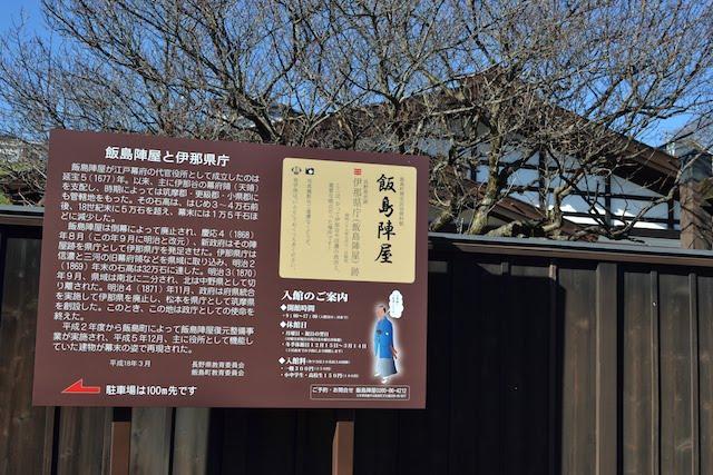 「飯島陣屋と伊那県庁」の解説
