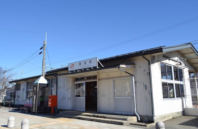 飯島駅の駅舎