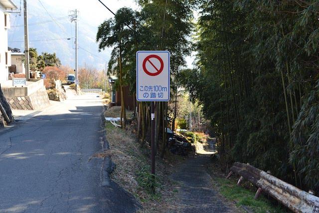 「この先100mの踏切 車両通行止め」