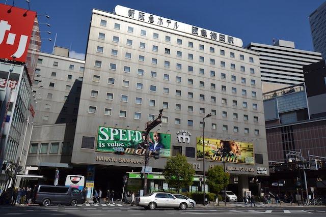 阪急梅田駅西側に位置する「大阪新阪急ホテル」
