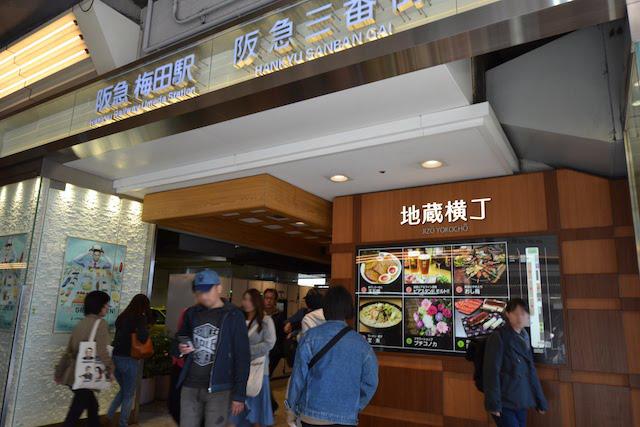 阪急三番街南館1階「地蔵横丁」入口