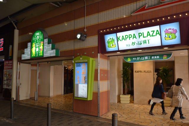 阪急電鉄高架下の飲食店街「阪急かっぱ横丁」入口