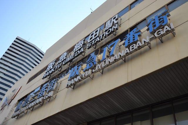 「阪急三番街」「阪急17番街」の文字が並ぶ阪急梅田駅の外壁サイン