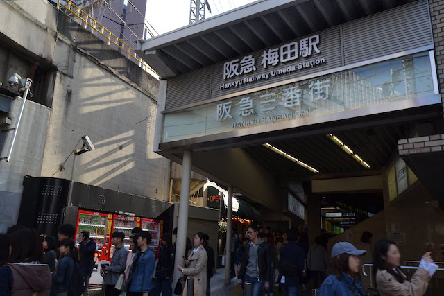 阪急梅田駅高架下の商業施設、阪急三番街の入口