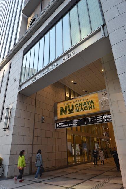 西側の阪急うめだ本店と一体の建築だが、意匠が異なる東側の梅田阪急ビル入口