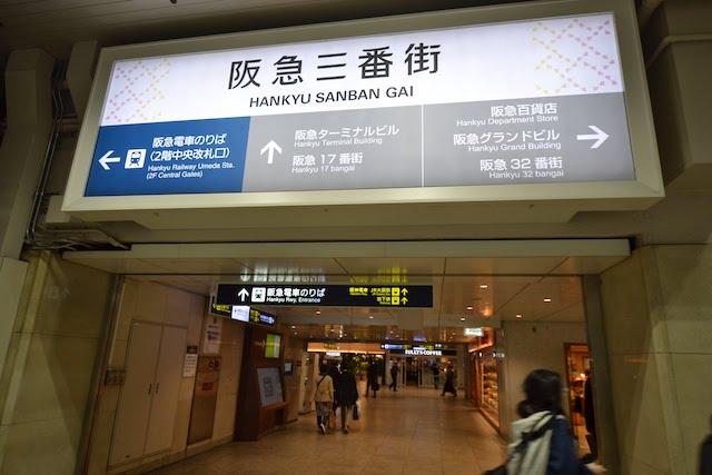 どの方向にも「阪急」の文字が付く阪急三番街の案内板