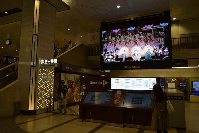 阪急三番街の待ち合わせスポット、南館1階の巨大スクリーン「BIG MAN」