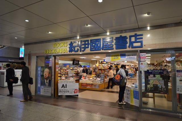 阪急三番街南館1階の紀伊國屋書店梅田本店