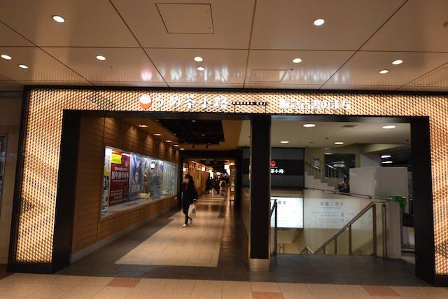 古書籍店や雑貨店が並ぶ和モダンストリート「うめ茶小路・阪急古書のまち」