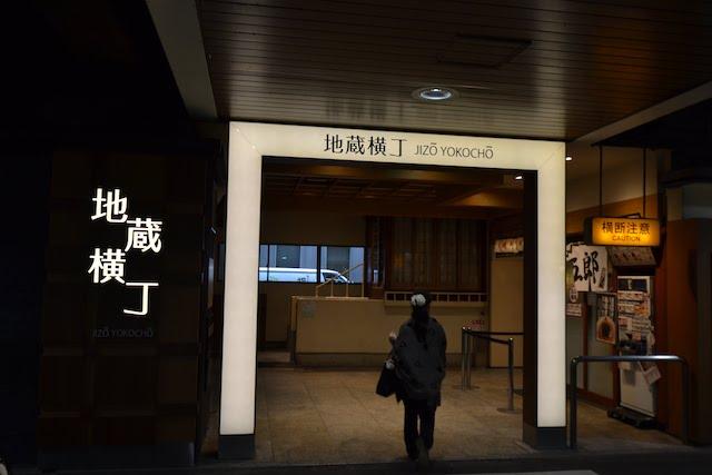 飲食店とともに「北向地蔵尊」が祀られている阪急三番街「地蔵横丁」