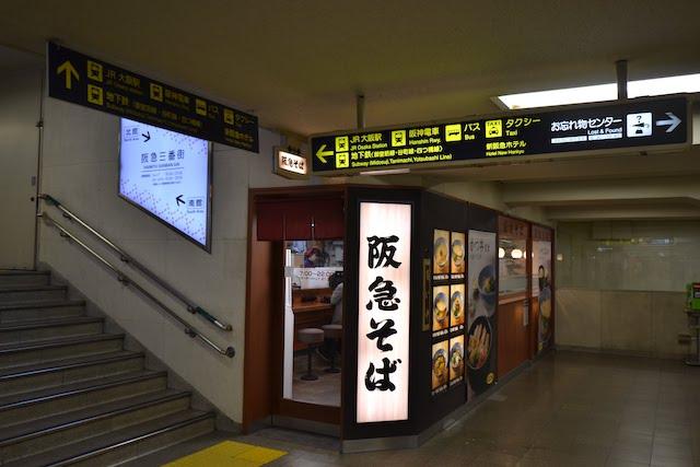 阪急梅田駅茶屋町口改札外にある「阪急そば」茶屋町口店