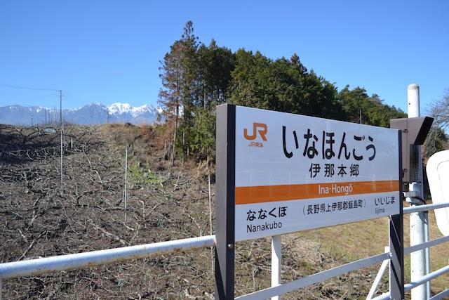 伊那本郷駅西側に広がるリンゴ畑