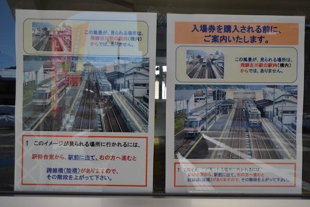 「この風景が見られる場所は、飛騨古川駅の構内からではありません」