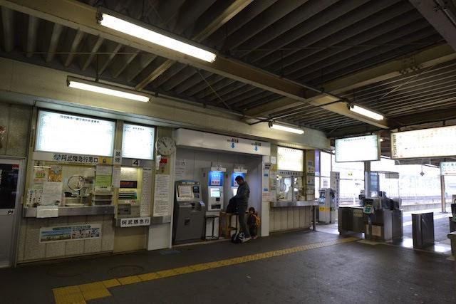 阿武隈急行と福島交通飯坂線のきっぷ売場