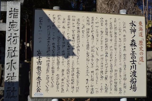 「東海道『歴史の道』水神ノ森と富士川渡船場」