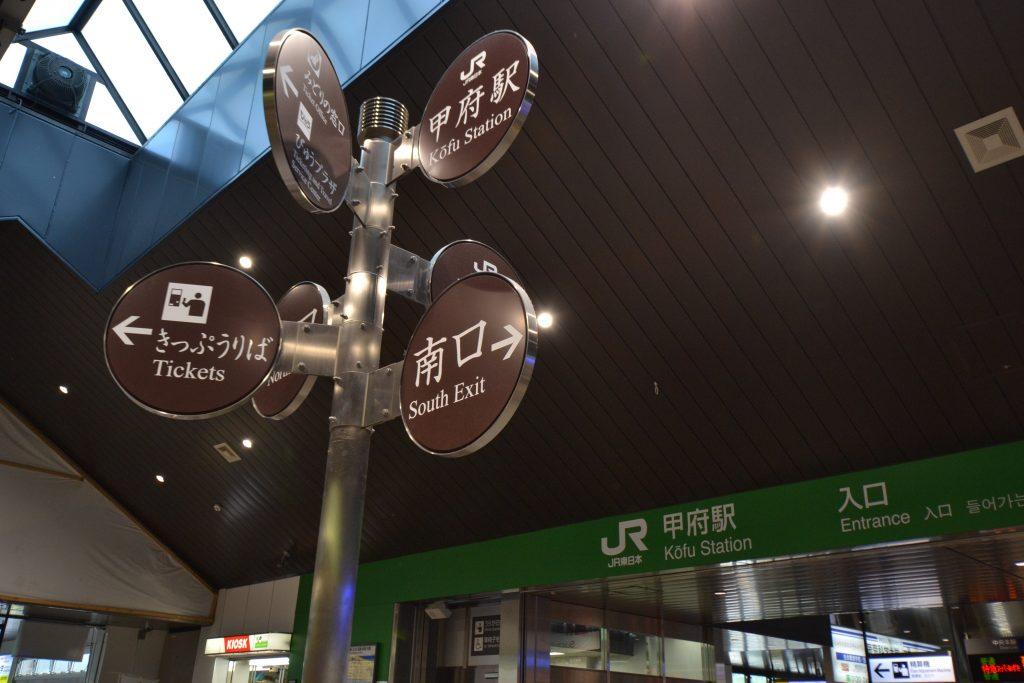 甲府駅改札前のレトロ調の案内看板
