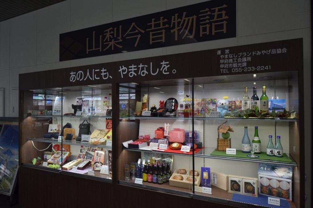 甲府駅北口の待合スペースにある地元物産ショーケース