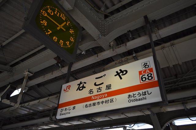 駅番号は「CA68」、東海道本線名古屋駅の駅名標