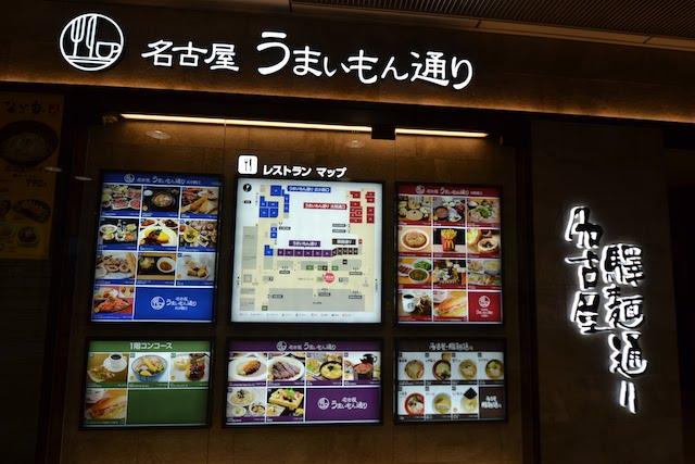 「名古屋うまいもん通り」「名古屋驛麺通り」レストランマップ