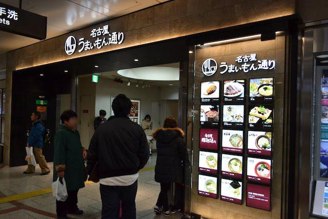 名古屋駅中央コンコースの「名古屋うまいもん通り」