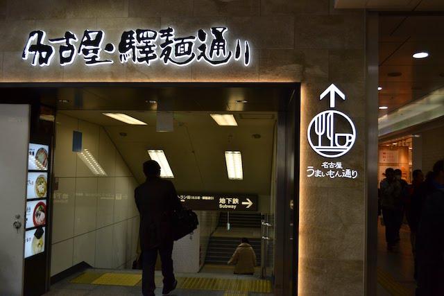 名古屋駅中央コンコースのラーメンストリート「名古屋驛麺通り」