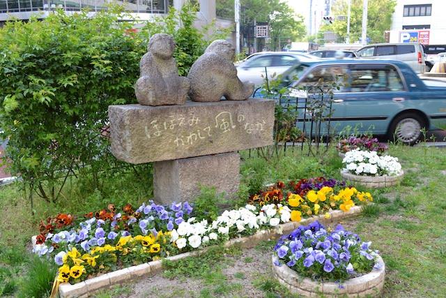 柳橋交差点にある川井信一作のモニュメント「ほほえみかわして風のなか」