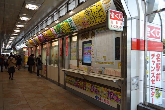 名鉄名古屋駅前の宝くじ売り場「名駅前チャンスセンター」