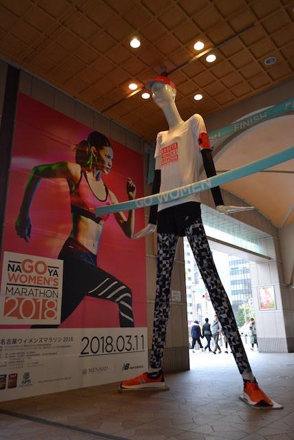 「名古屋ウィメンズマラソン」仕様にコーディネートされた「ナナちゃん人形」