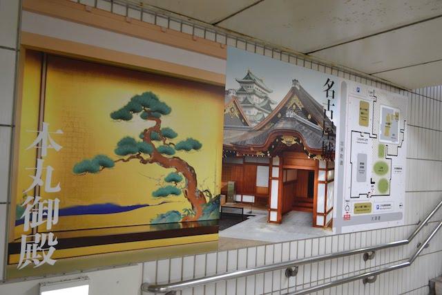 市役所駅に掲示された名古屋城本丸御殿への案内看板