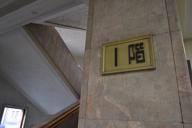 愛知県庁本庁舎階段の階数掲示板