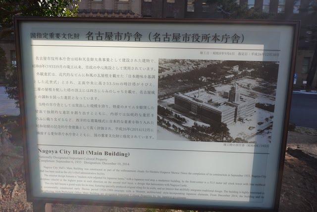 国指定重要文化財であることを示す名古屋市役所本庁舎の解説板