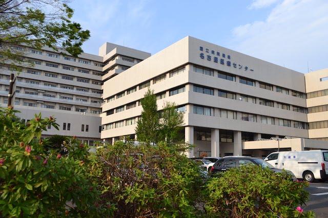 国立病院機構名古屋医療センター