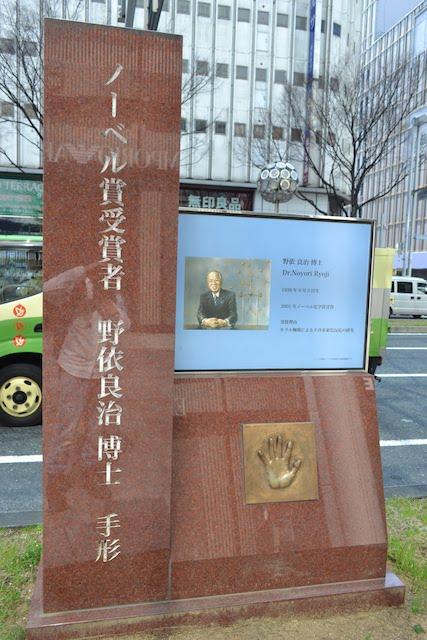 名古屋大学特別教授でもあるノーベル化学賞受賞者、野依良治博士の手形モニュメント