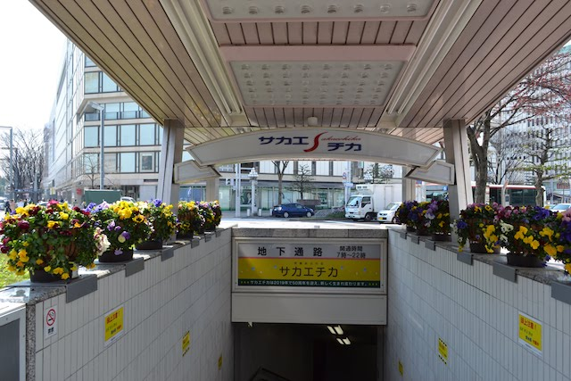 栄交差点の地下街「サカエチカ」入口
