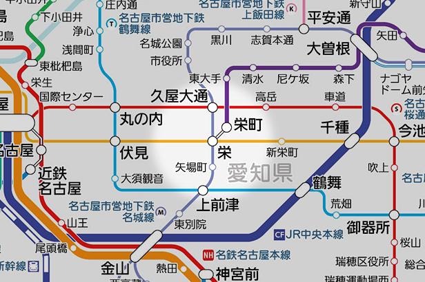 栄(愛知県)の路線図