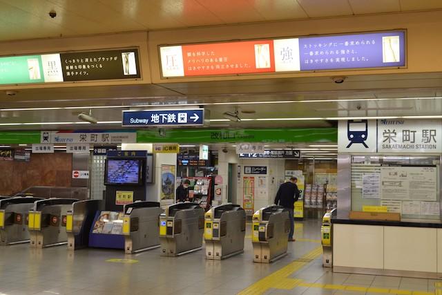 栄町駅改札