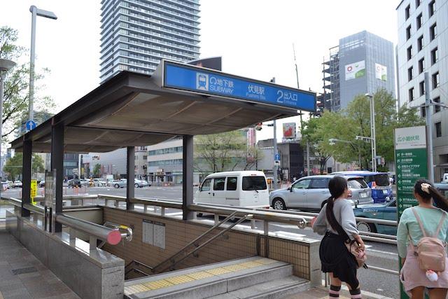 地下鉄伏見駅2番出入口